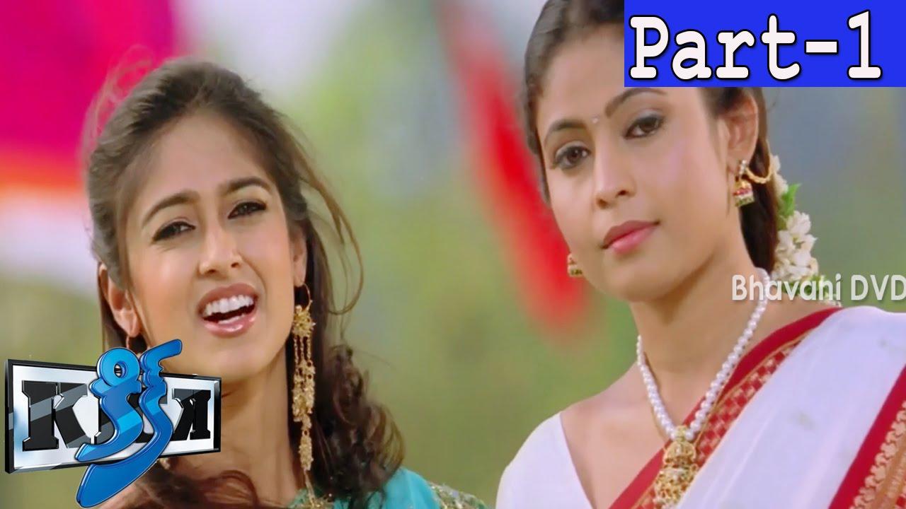 Kick Telugu Full Movie Part 1 || Ravi Teja, Ileana