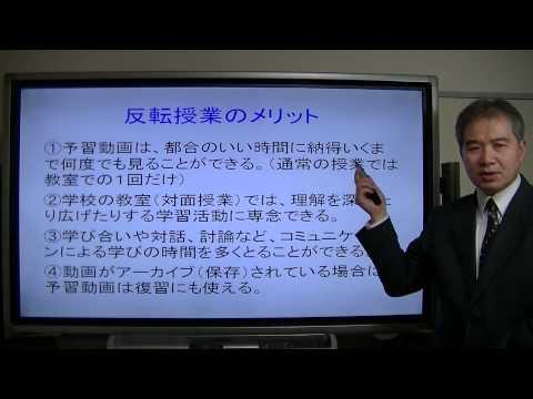 """どんぐり教員セミナー019""""反転授業とは(授業デザイン基礎12)"""""""