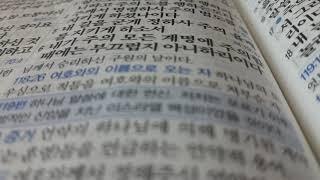 시편통독(시편낭독) ㅡ속독 시편119편