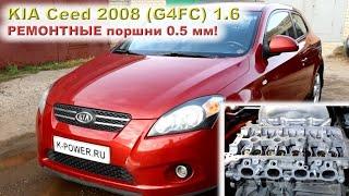 KIA Ceed (G4FC): Ремонтные поршни  0.5 мм для одноразового мотора!
