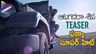 Aatagadharaa Siva Telugu Movie Teaser | HYPER AADI | Chandra Siddarth | 2018 Latest Telugu Trailers