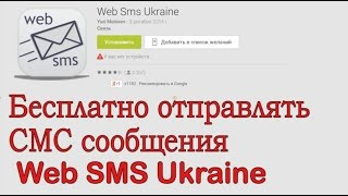 Web SMS Ukraine бесплатно отправлять СМС сообщения(Web SMS Ukraine бесплатно отправлять СМС сообщения Подписывайтесь на канал: http://www.youtube.com/user/MrGoodChannel1 Web SMS Ukraine ..., 2014-12-14T14:35:57.000Z)