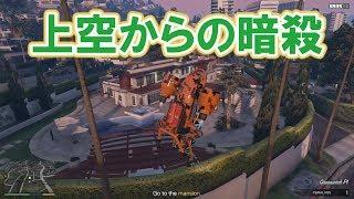 GTA5 [1.43] 『上空からの暗殺』 スラスターで攻略 | FUNGAMESLICE