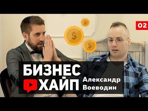 Александр Воеводин | Бизнес Хайп #2