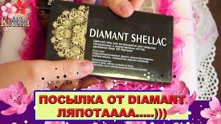 NAILS: Открываю ЧУДО-ПОСЫЛКУ от Diamant: Соколова Светлана