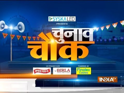'Chunav Chowk' brings you news from Rewa, ahead of MP Assembly Poll 2018