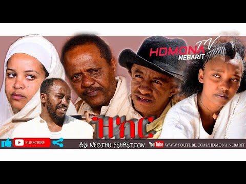 HDMONA - ዝክር ብ ወጊሑ ፍስሃጽዮን Zikr by Wegihu Fishatsion - New Eritrean Drama 2019