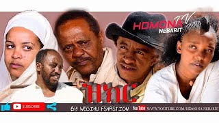HDMONA - ዝክር ብ ወጊሑ ፍስሃጽዮን Zikr by Wegihu Fishatsion - New Eritrean Drama 2019