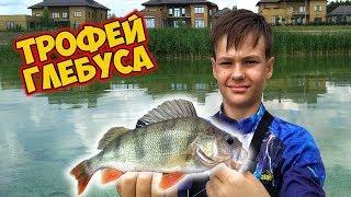 Трофей Глебуса ☀️ Рыбалка с сыном на окуня в августе