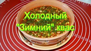 Первое Холодное Блюдо на Обед. Постное Блюдо из Кильки в Томате. Холодный «Зимний» квас/Cold kvass