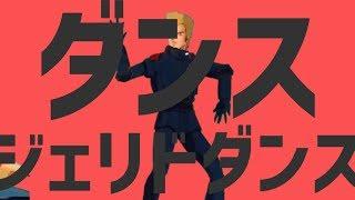 【音MAD】ダンスジェリドダンス