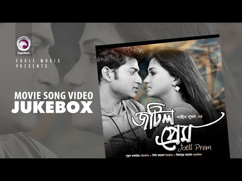 Jotil Prem Full Songs   Video Jukebox   Bengali Movie   Bappy   Achol   Ilias Kanchan