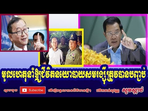 khan sovan - The reason for Rainsy's political life was terminated - Khmer Hot News Today, Khmer New
