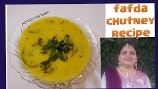 Gujarati recipe/Fafda & pakoda chutney/ऐसे बनाएं फाफड़ा गाठिया और पकौड़ाके साथखाई जाने वाली बेस चटनी