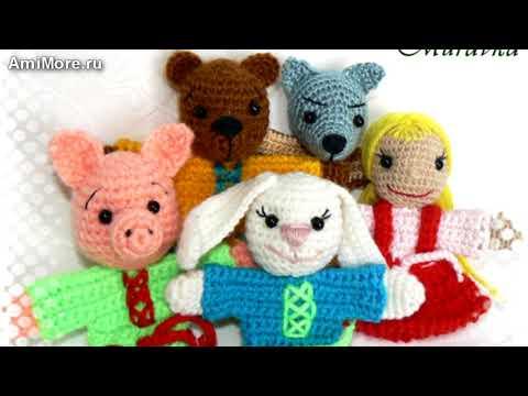 Амигуруми: схема Пальчиковый театр. Игрушки вязаные крючком – Free crochet patterns.