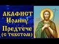 Акафист Иоанну Предтече аудио молитва Иоанну Крестителю с текстом и иконами mp3