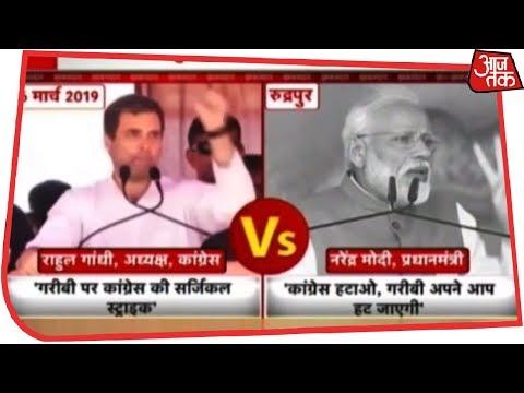 Rahul के 'धमाके' के सामने Modi की चुनावी मिसाइल! देखिए Khabardar Rohit Sardana के साथ
