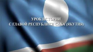 Урок истории с главой Республики Саха (Якутия) (НВК Саха, 27.04.2020)