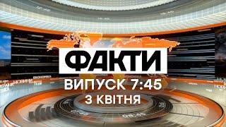 Факты ICTV — Выпуск 7:45 (03.04.2020)
