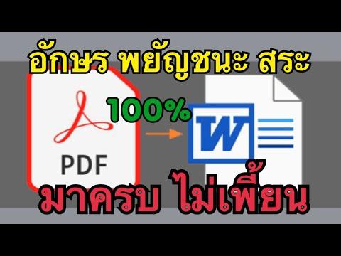 วิธีแปลงไฟล์ PDF ให้เป็น Word อักษร พยัญชนะ สระ มาครบ ไม่มีตกหล่นไม่เพี้ยน ทำง่ายไม่ต้องลงแอพ