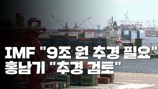 """IMF """"9조 원 추경 필요""""...홍남기 """"추경 검토"""" / YTN"""