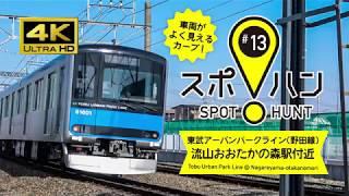 【スポハン#13】4K/東武アーバンパークライン(野田線)・流山おおたかの森  Tobu Urban Park Line (Noda Line) at Nagareyama-otakanomori