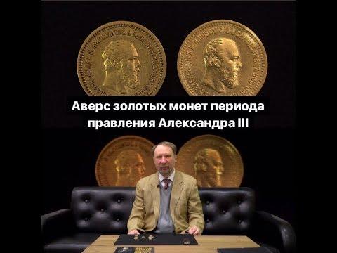 Аверс золотых монет периода правления Александра III