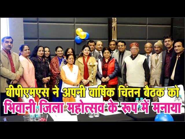 बीपीएमएस ने अपनी वार्षिक चिंतन बैठक को भिवानी जिला महोत्सव के रूप में मनाया