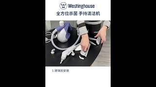 미국 Westinghouse 스팀청소기 다기능 고온고압…