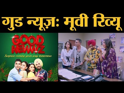 Good Newwz- Movie Review | Akshay Kumar, Kareena Kapoor Khan, Diljit Dosanjh, Kiara Advani