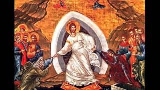 لما نزلت الى الموت ايها الحياة الخالدة - نشيد القيامة باللحن الثاني