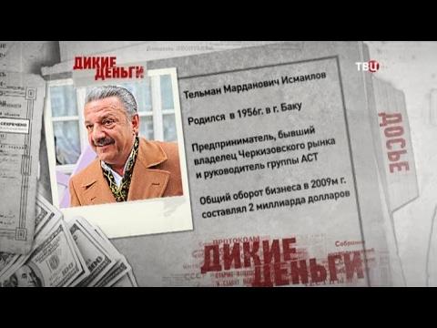 Смотреть Тельман Исмаилов. Дикие деньги онлайн