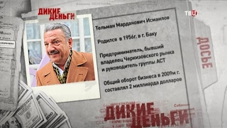 Download Тельман Исмаилов. Дикие деньги Mp3 and Videos