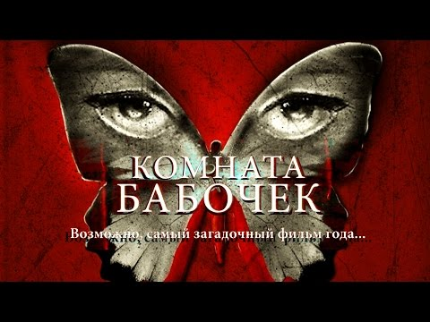 Комната \ Room (2015) | Русский Трейлер