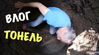 ВЛОГ: Нашли тоннель на даче!