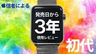 信者による Apple Watch 42mm 3年使用レビュー [ステンレススチール ミラネーゼループ]