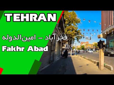 Tehran  2021 - Walking in the streets of Tehran تهران گردی در محله فخرآباد (کوچه امین الدوله)