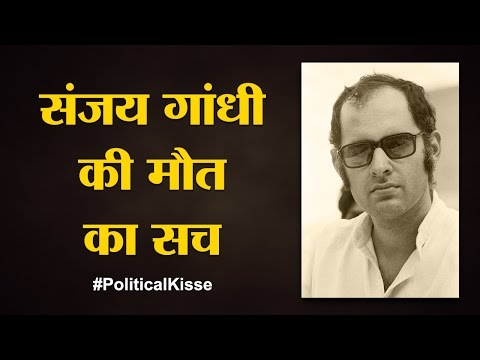 इंदिरा गांधी ने संजय की लाश को देख कर क्या कहा | Political Kisse