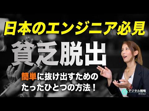【絶対にやめましょう】日本のIT業界で、貧乏から簡単に抜け出すたった一つの方法
