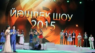 Йшлек Шоу 2015