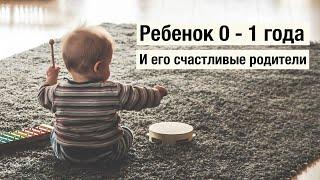 Что нужно ребенку до года? - БЕСПЛАТНЫЙ урок для родителей