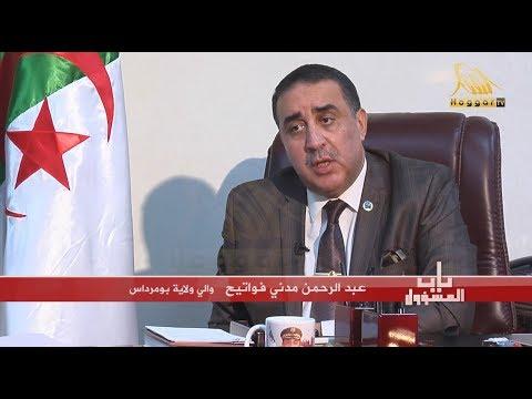 باب المسؤول :لقاء مع السيد عبد الرحمان مدني فواتيح والي ولاية بومرداس