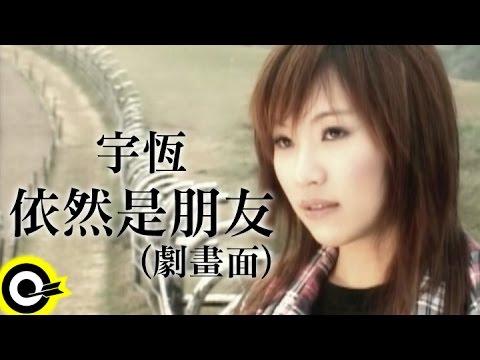 宇恆(宇珩) Yu Heng【依然是朋友】Official Music Video (劇畫面) - YouTube