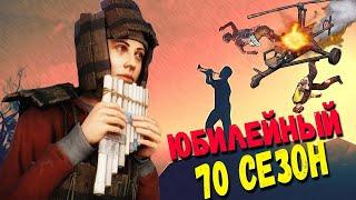RUST - 70 ОНЛАЙН СЕЗОН #3