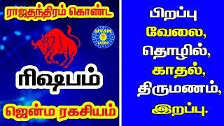 ரிஷபம் ராசியின் ஜென்ம ரகசியம்  Rishabam Rasi Palangal  Prediction And Horoscope About Taurus