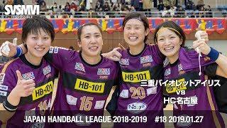MVI vs HC名古屋 2019.01.27 ☆ 第43回日本リーグ第18戦
