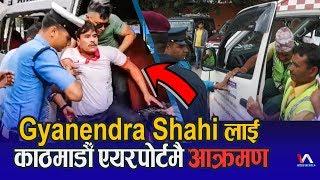 काठमाडौँ AirPort मा ज्ञानेन्द्र शाही माथी पुन: हमला, स्वास्थ्य अवस्था निकै गम्भीर | Gyanendra Shahi