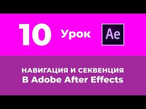 Базовый Курс Adobe After Effects. Навигация и Секвенция. Урок №10.