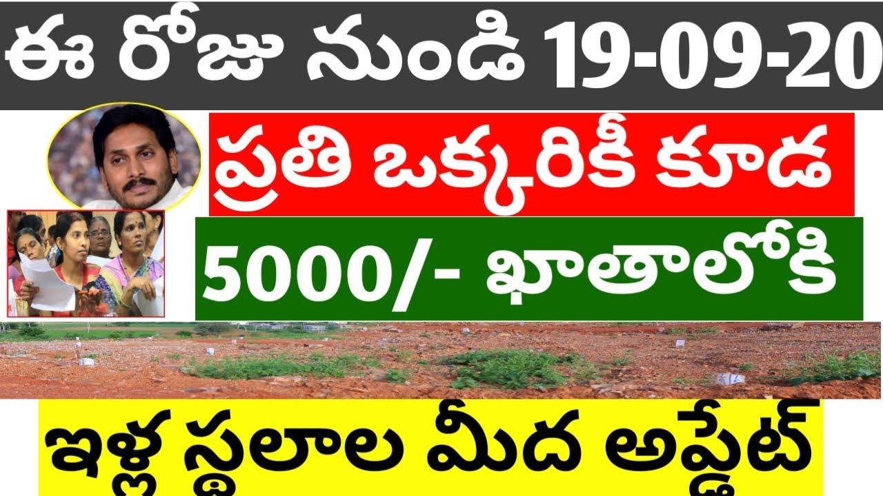 ప్రతి ఒక్కరి ఖాతాలోకి 5000/- ఇస్తారు, ఇళ్ల స్థలాల న్యూస్   AP CM YS Jagan Mohan Reddy   PeacockMedia
