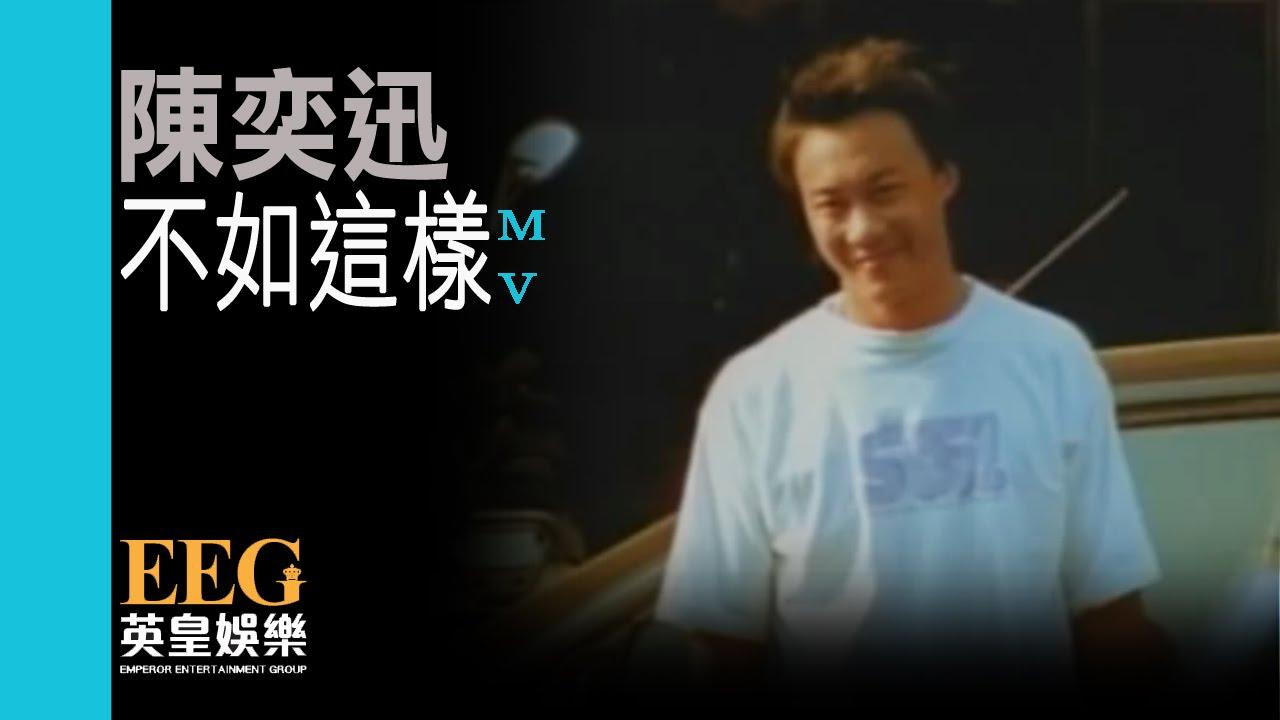 陳奕迅 Eason Chan《不如這樣(國)》[Official MV]